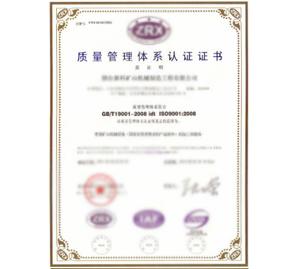 ISO9000认证咨询介绍