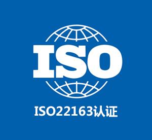 ISO22163认证